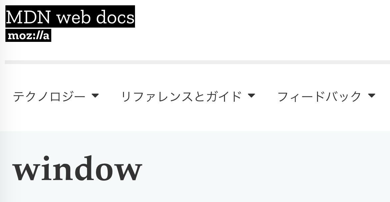 【JavaScript】Windowオブジェクトって結局何なの...?