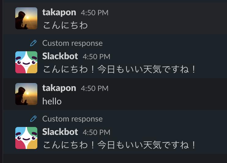 【雑学】Slackのデフォルト機能でWorkSpaceにチャットボット(SlackBot)を作成する
